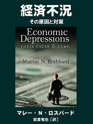 Economicdepressions