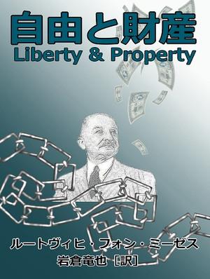 Libertyandproperty